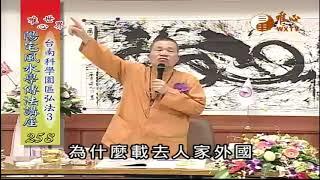台南科學園區弘法(3)【陽宅風水學傳法講座258】| WXTV唯心電視台