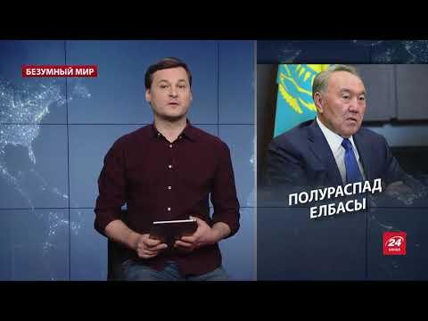 Смотреть Крымский сценарий для Казахстана?, Безумный мир онлайн