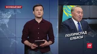 Крымский сценарий для Казахстана?, Безумный мир