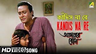 Kandis Na Re   Adarer Bon   Bengali Movie Song   Indranil Sen