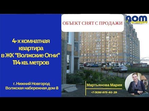 """Волжская набережная д.  8.  Квартира в ЖК """"Волжские Огни""""."""