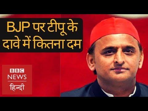 How many seats Akhilesh Yadav is giving to BJP in Uttar Pradesh (BBC Hindi)