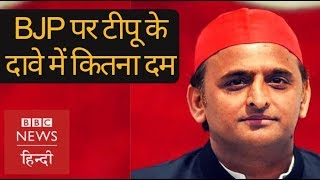 How many seats Akhilesh Yadav is giving to BJP in Uttar Pradesh (BBC Hindi)