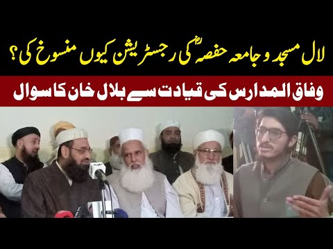 Qari Hanif Jalandhry Press Conference | Pegham E Madaris Conference | Wifaq ul Madaris