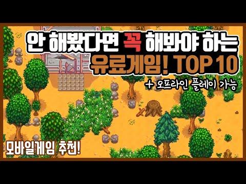 안 해봤다면 꼭 해봐야 하는 인기 유료 게임 Top 10 (모바일 게임 추천) - 오프라인 플레이 가능
