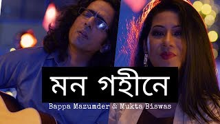 Mon Goheen E Bappa Mazumder And Mukta Biswas Mp3 Song Download