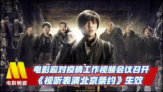 电影应对疫情工作视频会议召开 《视听表演北京条约》生效 【中国电影报道 | 20200430】