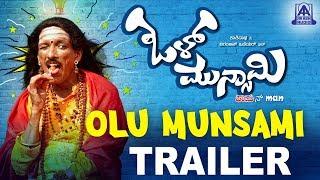 Olu Munsami Official Trailer | New Kannada Movie 2018 | Kashinath