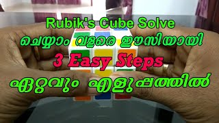 How to solve a rubik's cube in easy method Malayalam