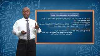 دروس تعليمية | الكيمياء | الطاقة الحرارية المصاحبة لتغيرات المادة | الصف الثالث ثانوي