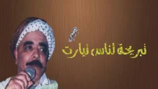 تبريحة لناس تيارت - مع المرحوم الشيخ الزواوي
