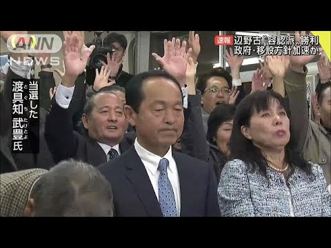 新人の渡具知武豊氏が初当選 沖縄・名護市長選挙(18/02/04)