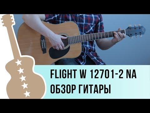 FLIGHT W 12701-2 NA обзор акустической гитары с широким грифом