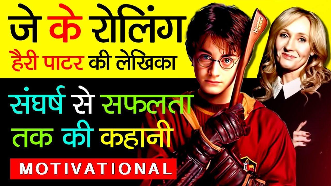 Harry Potter Writer