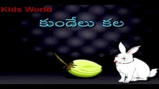 Kundelu Kalla | Jataka Tales | Animated Video | Cartoon Video | Telugu Kids Video
