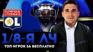 ПЛЕЙ-ОФФ ЛИГИ ЧЕМПИОНОВ В FOOTBALL MANAGER 2019