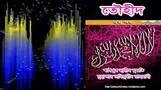 Bangla Khutba  lecture on Tawheed by Shaikh Jashim Uddin Rahmani Part 2   3   YouTube