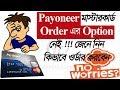 Payoneer Mastercard Order Option Not Available in Bangladesh Problem Solution | Bangla Tutorial