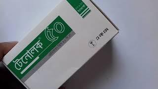 Tenoloc 50 Atenolol Reviews উচ্চ রক্তচাপ হলে ডাক্তারের সাথে আলোচনা করুন Drug Review