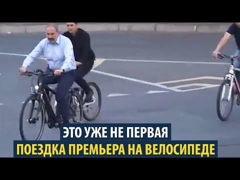 Пашинян на велосипеде, а за ним — кортеж