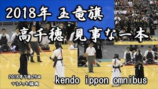 2018年 玉竜旗【一本集/高千穂】- Gyokuryuki  high level kendo ippon