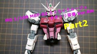 【ガンプラ】MG 1/100 MBF-02 ストライクルージュ オオトリ装備 Ver.RM Part2
