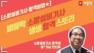 [소방설비기사 합격수기★] 2019년 4회│정년퇴직 6…