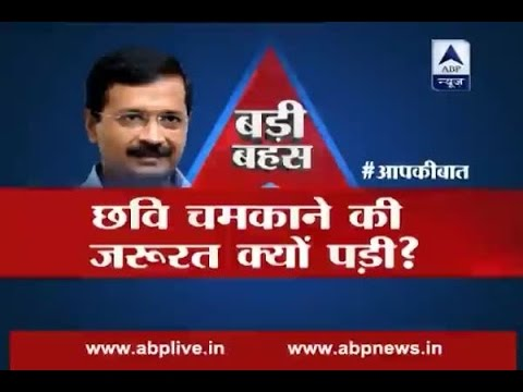 Big Debate: Why does AAP need image makeover?