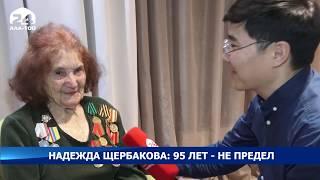 Специальный репортаж / Ветеран Великой Отечественной войны Надежда Щербакова
