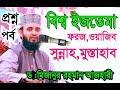 ইজতেমা নিয়ে কথা বললেন হযরত মাওঃড:মিজানুর রহমান আজহারী  Bangla new waz mahfil 2019
