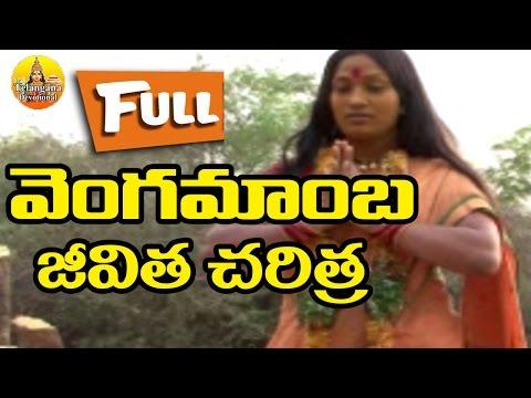 Sri Vengamamba Full Charitra | Narrawada Vengamamba Charitra | Sri Vengamamba Songs | Devotional