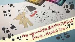 Как нарисовать щенка ДАЛМАТИНЦА | How to draw a puppy DALMATIAN