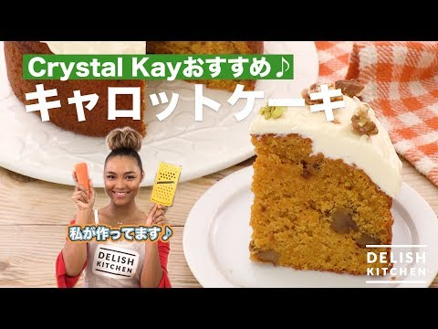 Crystal Kay おすすめ♪キャロットケーキ| How To Make Crystal Kay's Carrot Cake