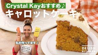 Crystal Kay おすすめ♪「キャロットケーキ」 アメリカやイギリスでは人...