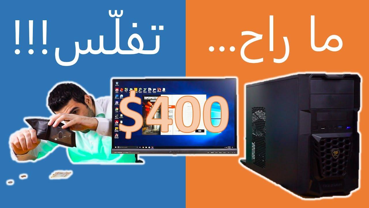 تجميعة كمبيوتر للالعاب في الجزائر