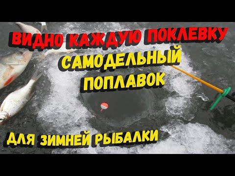 Зимние поплавки своими руками видео