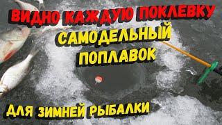 Супер поплавок для зимней рыбалки своими руками