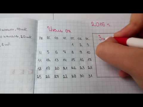 Календарь менструации ||Всё для девушек