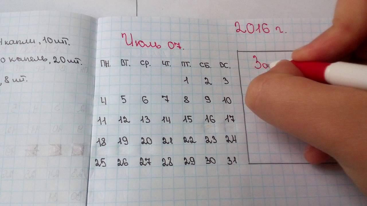 Календарь Менструации   Всё для Девушек   Дизайн Календаря Девушки