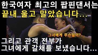 한국여자 팝핀1위댄서 은지(EUN.G)중국 상하이 팝핀배틀 MT.POP과의 결승전에서 끝내 눈물을 흘리다! BIS 2019 POPPIN BATTLE FINAL! 소마의리액션