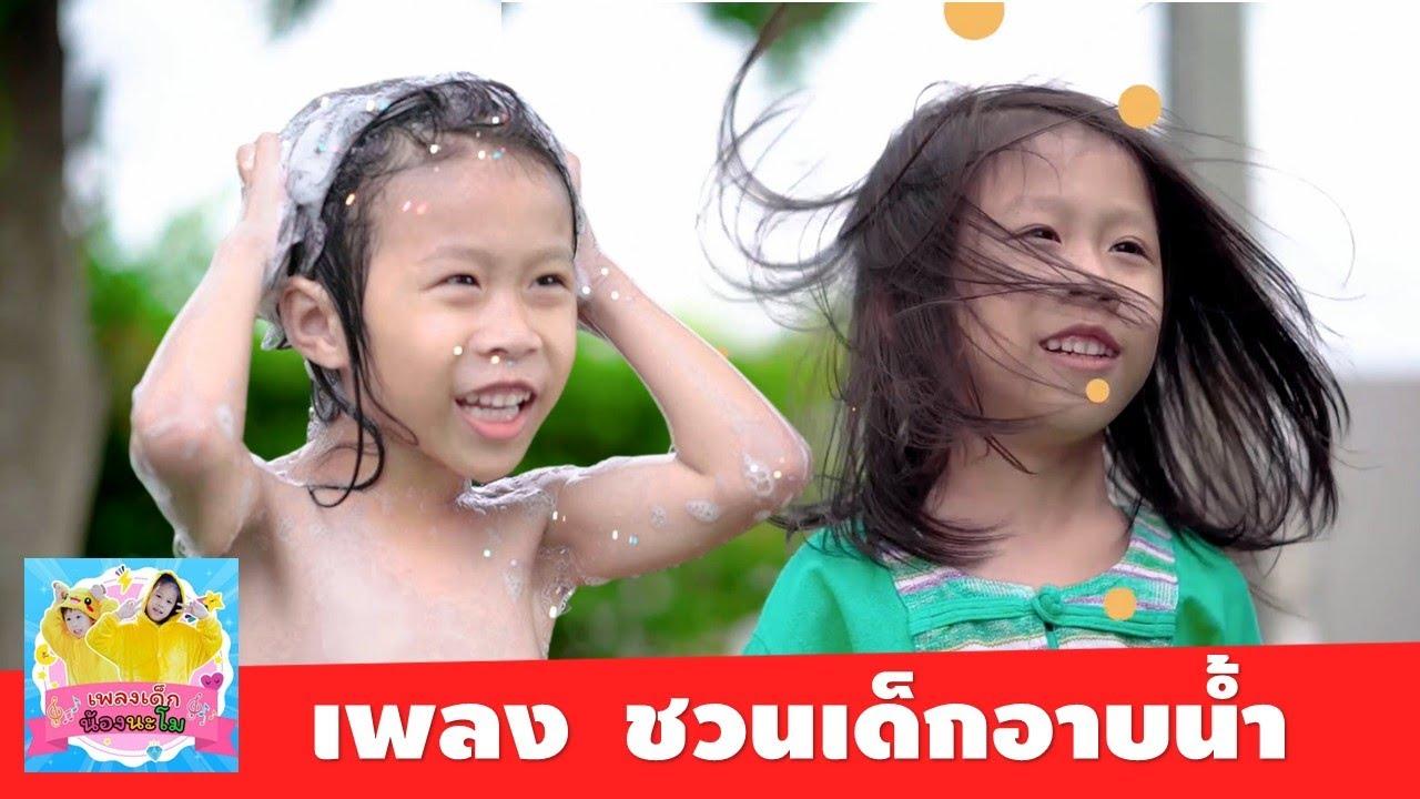 เพลง ชวนเด็กอาบน้ำ สบู่อยู่ไหน แชมพูอยู่ไหน | MV น้องจีวรเล่นซนกับน้องข้าวปั้น แล้วไปอาบน้ำ