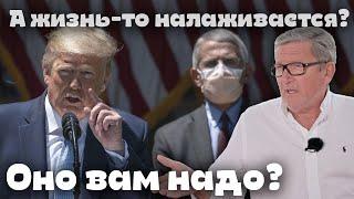 Коронавирус на выход 30 долларов в помощь Президенту Ни Gramа больше Оно вам надо