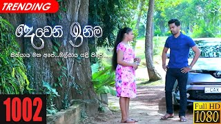 Deweni Inima | Episode 1002 09th February 2021 Thumbnail