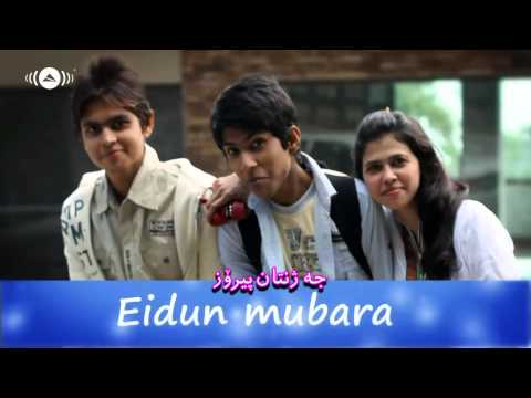 Mesut Kurtis - Eidun Saeed feat. Maher Zain ..kurdish subtitleᴴᴰ
