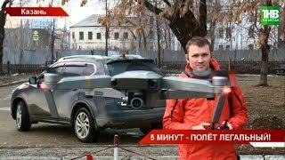 В Казани упростили порядок регистрации съемок с квадрокоптеров и дронов | ТНВ