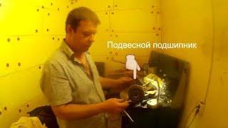 видео Подвесные подшипники для автомобилей