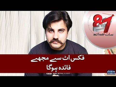 Fixit Se Mujhe Faida Hoga - Alamgir Khan | 7 Se 8 - SAMAA TV - 09 October 2018