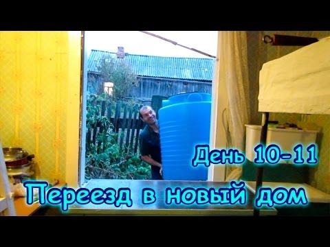 Семья Бровченко. Переезд в Горохово в свой дом (День 10 - 11) (10.16г.) (рел.)