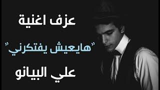 Hayeaesh Yeftekerny Piano Cover (Amr Diab) l عزف اغنية هيعيش يفتكرني علي البيانو
