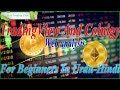 Best Trading Tools for Crypto Trading -Tradingview and Coinigy Web analysis In Urdu-Hindi